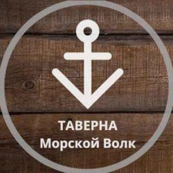 """Теверна """"Морской Волк"""" г. Новосибирск, Полевая 3, тел. 8(383)332-6634"""